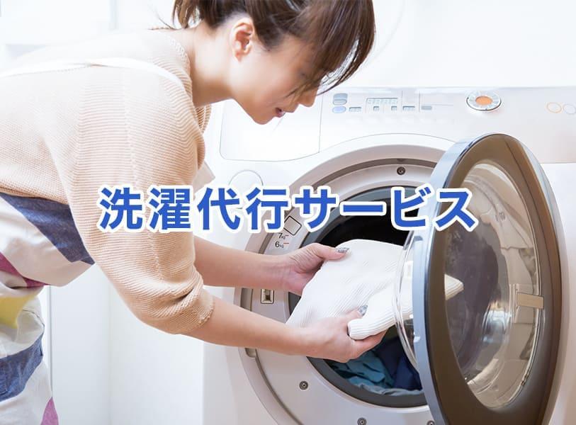 洗濯代行サービス